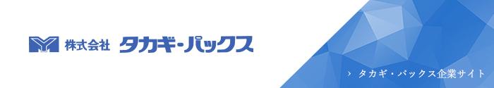 株式会社タカギ・パックス