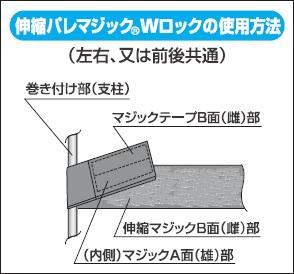 伸縮パレマジック Wロック 使用方法